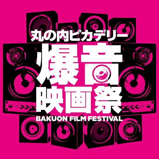 「丸の内ピカデリー爆音映画祭」2度目の開催決定!