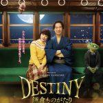 映画「DESTINY 鎌倉ものがたり」のあらすじとキャストについて