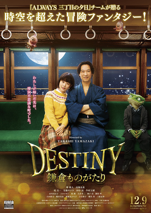 映画「DESTINY 鎌倉ものがたり」のあらすじ、キャストは?