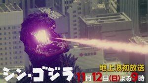 映画「シン・ゴジラ」11月12日(日)地上波初放送