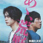 第42回報知映画賞