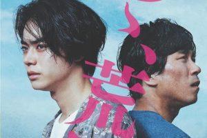 菅田将暉、「第42回報知映画賞」受賞