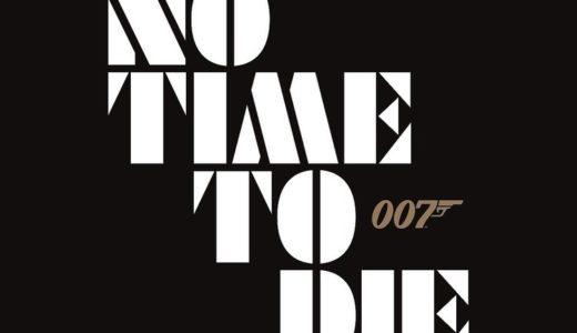 ジェームズ・ボンド最新作『007/ノー・タイム・トゥ・ダイ』最新予告公開!