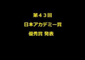 第43回日本アカデミー賞優秀賞