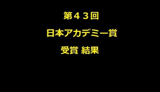 第43回日本アカデミー賞(2020年)最優秀賞受賞結果!