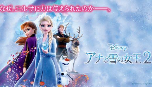 映画ランキングまとめ【映画興行収入】(2020年1月6日)