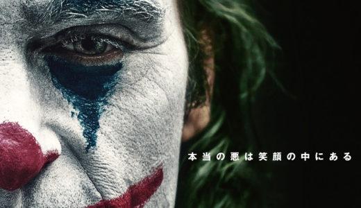 映画『ジョーカー』謎多き衝撃作【2月7日よりIMAX&ドルビーシネマ再上映決定!】